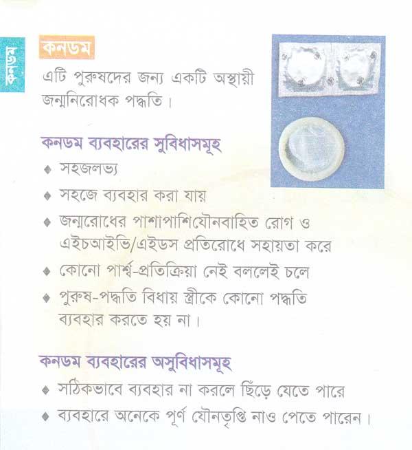 dgfp_MCH%20Service_condom